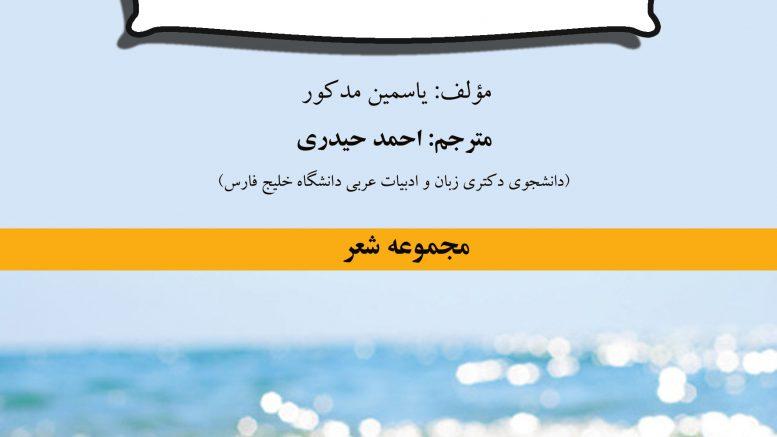 مجموعه شعر یاسمین مدکور احمد حیدری