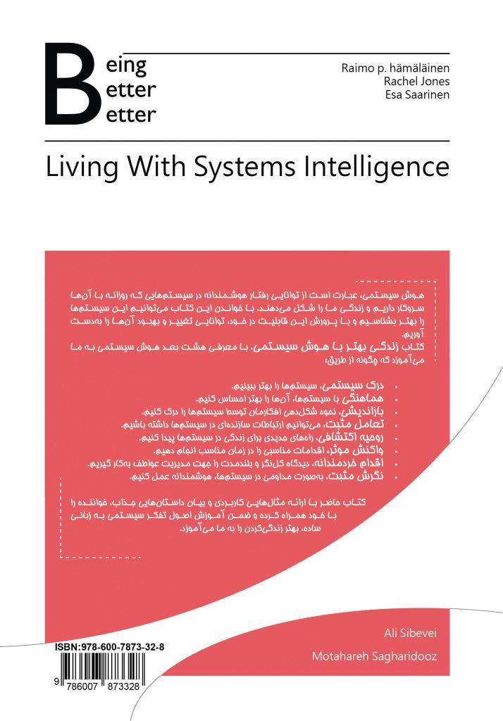 زندگی بهتر با هوش سیستمی