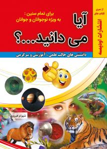 کتاب آیا می دانید...؟