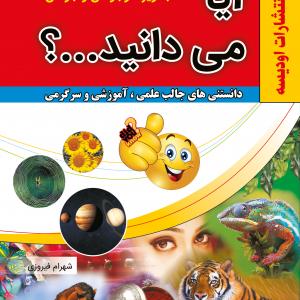 کتاب آیا می دانید؟
