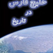 کتاب رقعی خلیج فارس در تاریخ از حیدر امینی