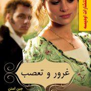 رمان معروف جین آستن، غرور و تعصّب ترجمه شهرام فیروزی