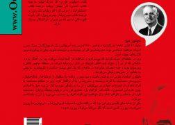 نام کتاب: بیندیشید و ثروتمند شوید نویسنده: ناپلئون هیل (Napoleon Hill) مترجم: شهرام فیروزی