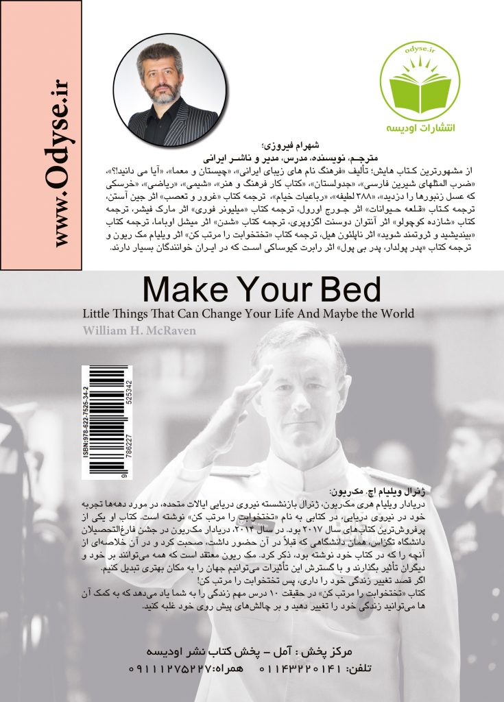 Make Your Bed ژنرال ویلیام اچ. مکریون