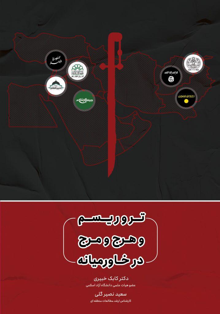 تروریسم و هرج و مرج در خاورمیانه