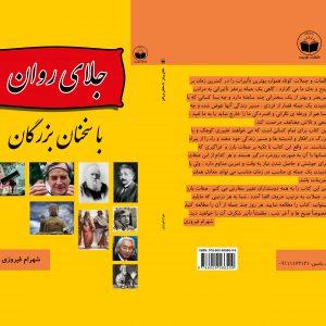 کتاب جلای روان نویسنده شهرام فیروزی