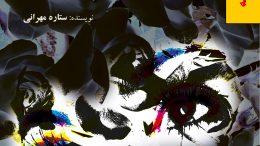 کتاب چشمان پر امید نوشته ستاره مهرانی منتشر شد