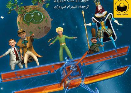 خرید کتاب شازده کوچولو ترجمه شهرام فیروزی