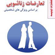 مدلیابی تعارضات زناشویی بر اساس ویژگیهای شخصیتی