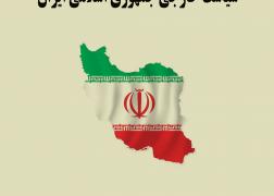 مسایل اساسی در سیاست خارجی جمهوری اسلامی ایران