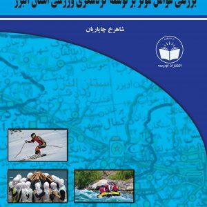 بررسی عوامل موثر بر توسعه گردشگری ورزشی استان البرز
