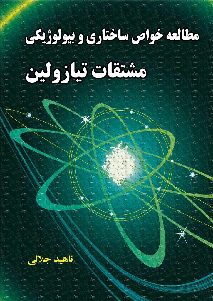جلد-کتاب-وزیری-مطالعه-خواص-ساختاری-و-بیولوژیکی-مشتقات--تیازولین-