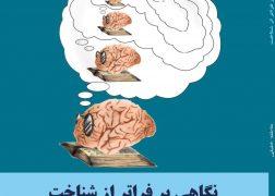 خرید کتاب نگاهی بر فراتر از شناخت انتشارات اودیسه