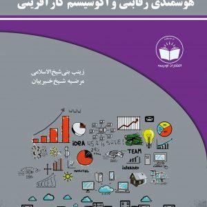 جلد کتاب وزیری - هوشمندی رقابتی و اکوسیستم کارآفرینی