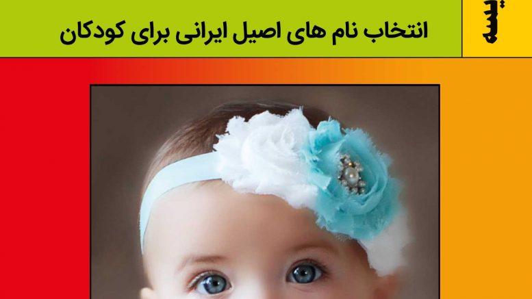کتاب فرهنگ نامهای زیبای ایرانی