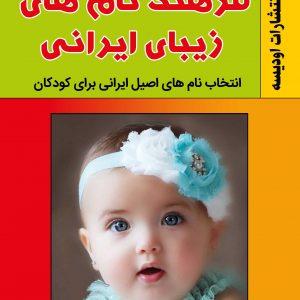 کتاب فرهنگ نام های زیبای ایرانی