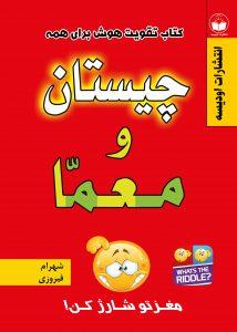 کتاب چیستان و معما شهرام فیروزی