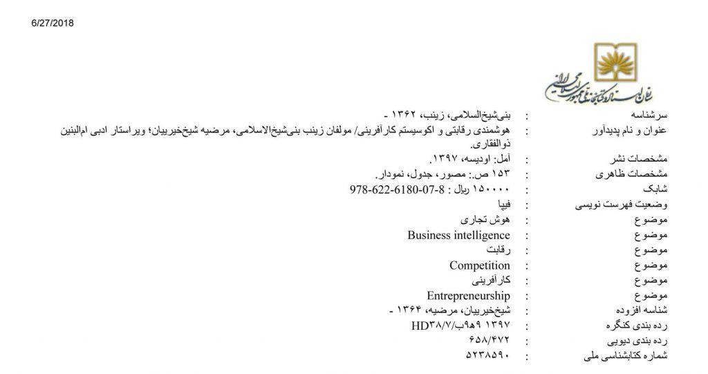 فیپای کتاب وزیری هوشمندی رقابتی و اکوسیستم کارآفرینی نشر اودیسه www.Odyse.ir