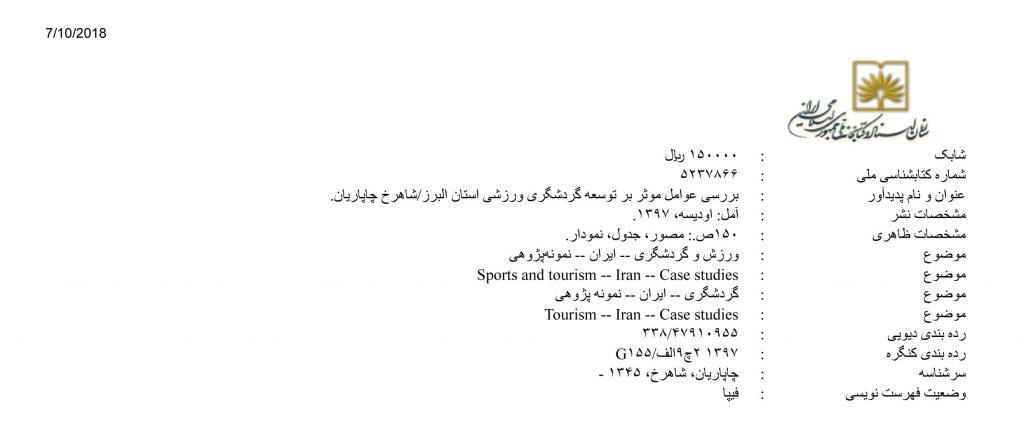 بررسی عوامل موثر بر توسعه گردشگری ورزشی استان البرز FIPA