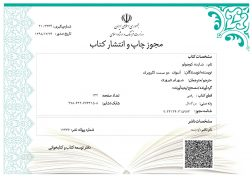 مجوز چاپ کتاب شازده کوچولو ترجمه شهرام فیروزی