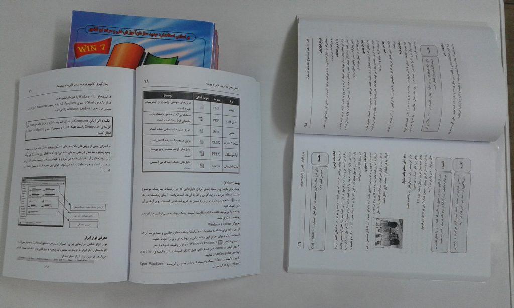نمونه کتاب چاپشده دیجیتال در انتشارات اودیسه
