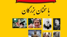چاپ کتاب جلای روان در نشر اودیسه