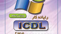 کتاب ICDL2 نوشته سید باقر اندیکلایی