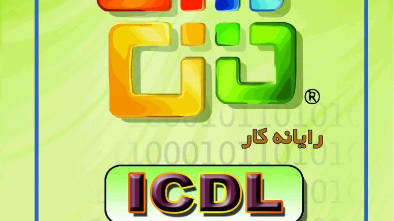 نشر کتاب رایانه کار ICDL درجه یک انتشارات اودیسه