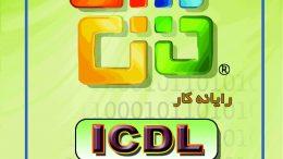 چاپ کتاب ICDL1 انتشارات اودیسه