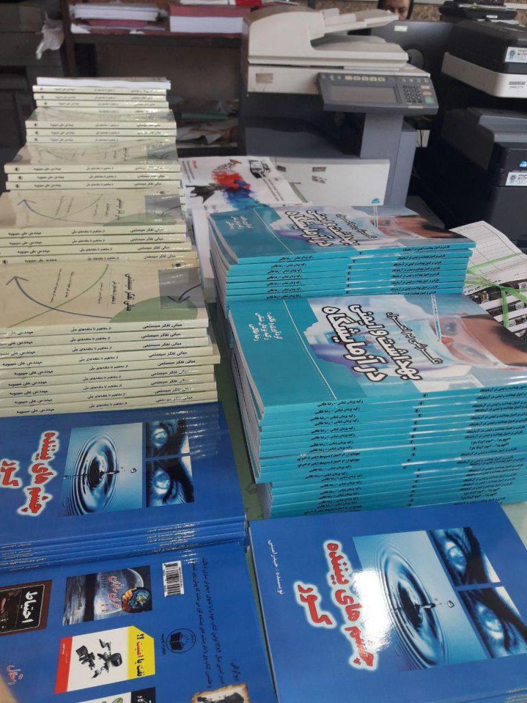 کتاب رقعی مبانی تفکر سیستمی از مفاهیم تا حلقه های علّی مترجم علی سیبویه نشر اودیسه ODYSE.IR
