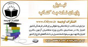 تبدیل پایان نامه به کتاب www.odyse.ir